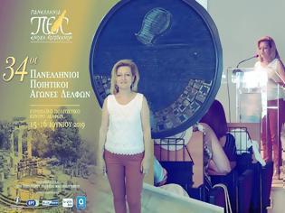 Φωτογραφία για Τιμητική διάκριση στην ποιήτρια ΒΑΣΙΛΙΚΗ ΠΑΝΤΑΖΗ από την Πάλαιρο στους 34ους Δελφικούς Αγώνες Ποίησης!