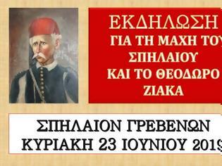 Φωτογραφία για Πρόσκληση και πρόγραμμα εκδηλώσεων για το Θεόδωρο Ζιάκα και τη μάχη στο Σπήλαιο Γρεβενών