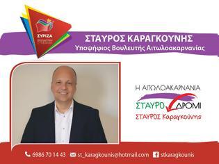 Φωτογραφία για Δήλωση ΣΤΑΥΡΟΥ ΚΑΡΑΓΚΟΥΝΗ για την υποψηφιότητά του με τον ΣΥΡΙΖΑ στο νομό Αιτωλοακαρνανίας