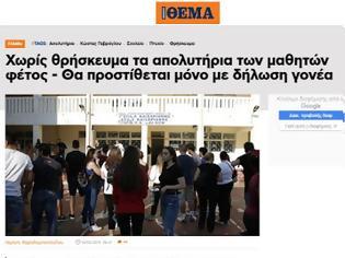 Φωτογραφία για H αλήθεια του Υπουργείου Παιδείας για το θρήσκευμα στα Απολυτήρια - Και ένα σχόλιο του ιστολογίου μας