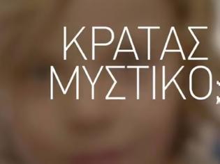 Φωτογραφία για Αυτή είναι η ηθοποιός που παίρνει τη θέση της Καβογιάννη στο «Κρατάς μυστικό»