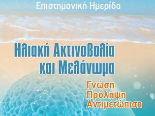 Φωτογραφία για Ηλιακή Ακτινοβολία και Μελάνωμα: Ημερίδα του Κ.Ε.Φ.Ι, 26 Ιουνίου, Αθήνα