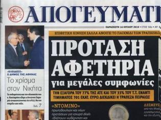 Φωτογραφία για ''Απογευματινή'': Ποιος θα πάρει τον τίτλο της ιστορικής εφημερίδας;