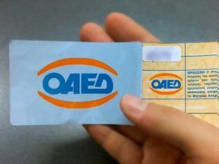 Φωτογραφία για Αυτά είναι τα 15 δώρα που προσφέρει ο ΟΑΕΔ μέσω της κάρτας ανεργίας