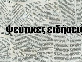 Φωτογραφία για FAKE NEWS ξανά από τα Γρεβενά; (Γραφει αναγνώστης)