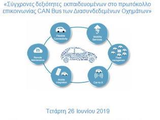 Φωτογραφία για Το 1ο Εργαστηριακό Κέντρο Γρεβενών καινοτομεί : Ημερίδα Διάχυσης – Διάδοσης αποτελεσμάτων Erasmus+ 2018