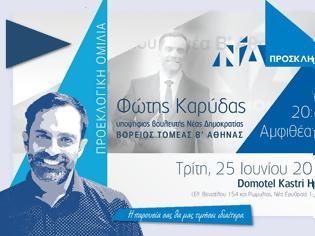 Φωτογραφία για Προεκλογική ομιλία ΦΩΤΗ ΚΑΡΥΔΑ υποψήφιου βουλευτή ΝΔ  βόρειου τομέα Β' Αθήνας -Τρίτη 25 Ιουνίου 2019, στο Domotel Kastri Hotel