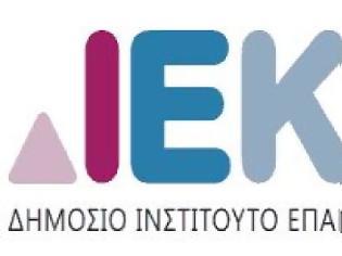 Φωτογραφία για Εκδήλωση ενδιαφέροντος για ΝΕΕΣ ειδικότητες στο ΔΙΕΚ Αγρινίου