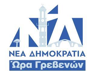 Φωτογραφία για Το πρόγραμμα επισκέψεων του υπ. βουλευτή Γρεβενών της ΝΔ στην ΠΕ Γρεβενών Θανάση Σταυρόπουλου την Τρίτη  25/06/2019
