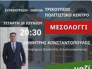 Φωτογραφία για Προεκλογική ομιλία του Δημήτρη Κωνσταντόπουλου στο Μεσολόγγι - Τετάρτη 26 Ιουνίου 2019