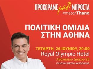 Φωτογραφία για Πολιτική ομιλία του Θάνου Μωραΐτη στην Αθήνα την Τετάρτη 26 Ιουνίου