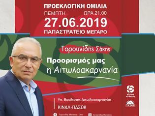 Φωτογραφία για Η κεντρική πολιτική ομιλία του Σάκη Τορουνίδη την Πέμπτη 27 Ιουνίου, στο Παπαστράτειο Μέγαρο Αγρινίου