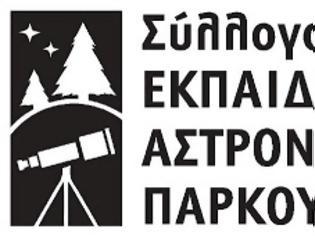 Φωτογραφία για Έκτακτη Γενική Συνέλευση Συλλόγου Φίλων Εκπαιδευτικού Αστρονομικού Πάρκου Όρλιακα Γρεβενών