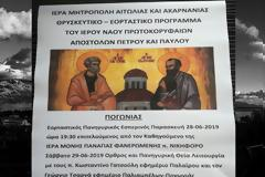 Γιορτάζει το Σάββατο ο Ιερός Ναός των Αγίων Αποστόλων Πέτρου και Παύλου στην ΠΟΓΩΝΙΑ