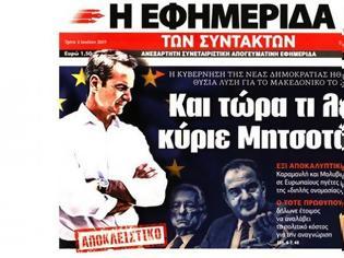 Φωτογραφία για Έξι επιστολές Καραμανλή και Μολυβιάτη για το Μακεδονικό