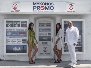 Φωτογραφία για Mykonos Promo Infopoint. Το πρώτο γραφείο δωρεάν τουριστικής πληροφόρησης στο Ν. Αιγαίο