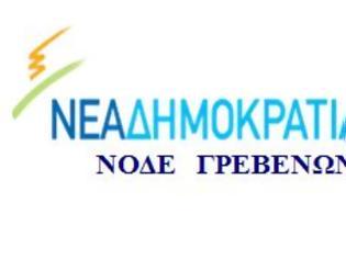Φωτογραφία για Νομαρχιακή Διοικούσα επιτροπή της Νέας Δημοκρατίας του νομού Γρεβενών: ΕΥΧΑΡΙΣΤΟΥΜΕ..