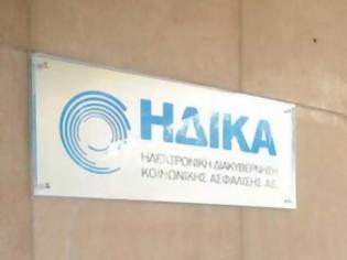 Φωτογραφία για ΗΔΙΚΑ: Στο Υπουργείο Ψηφιακής Διακυβέρνησης μεταφέρεται η ηλεκτρονική συνταγογράφηση
