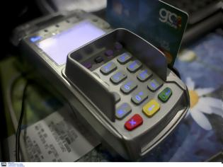 Φωτογραφία για Πληρωμές με κάρτα: Αλλάζουν όλα από Σεπτέμβριο – Τι θα ισχύσει