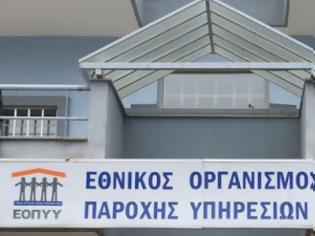 Φωτογραφία για ΑΣΕΠ: Αιτήσεις, για 43 νέες προσλήψεις στον ΕΟΠΥΥ