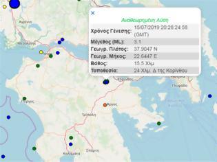 Φωτογραφία για Σεισμός 3,1 Ρίχτερ στην Αργολίδα