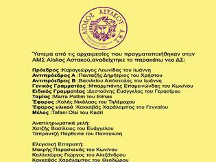 Φωτογραφία για ΑΙΟΛΟΣ ΑΣΤΑΚΟΥ: Νέο διοικητικό συμβούλιο με πρόεδρο τον ΛΕΩΝΙΔΑ ΚΑΡΑΓΕΩΡΓΟ