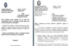 Συνεδριάσεις (Ειδική και Τακτική) του Δημοτικού Συμβουλίου ΑΚΤΙΟΥ ΒΟΝΙΤΣΑΣ (ΤΡΙΤΗ, 22.7.2019)