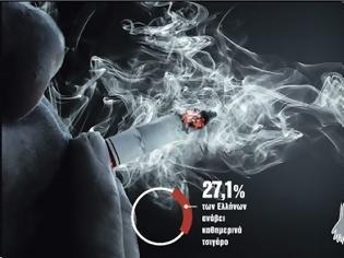Φωτογραφία για Κάπνισμα τέλος(;) - Εντολή Μητσοτάκη για άμεση εφαρμογή του νόμου