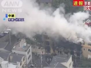 Φωτογραφία για Μεγάλη φωτιά σε στούντιο ανιμέισον - Αναφορές για τουλάχιστον 12 νεκρούς και δεκάδες τραυματίες