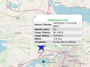 Φωτογραφία για Σεισμός 5,1 και ακολούθησε 3,2 Προβλήματα ηλεκτροδότησης και στα δίκτυα κινητής τηλεφωνίας!