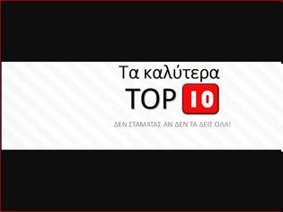 Φωτογραφία για TOP 10 - 10 Γρίφοι Ζωής ή Θανάτου - Τα Καλύτερα Top10