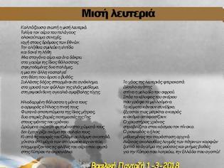 Φωτογραφία για ΒΑΣΙΛΙΚΗ ΠΑΝΤΑΖΗ: Ποίηση Μισή λευτεριά - Αντι μνημοσύνου για τους πεσόντες κατά το πραξικόπημα και την τουρκική εισβολή στην Κύπρο το 1974