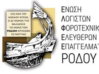 Φωτογραφία για Επιστολή ΕΛΦΕΕ Ρόδου για παράταση στην υποβολή των φορολογικών δηλώσεων