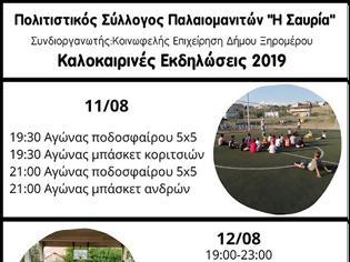 Φωτογραφία για ΠΑΛΑΙΟΜΑΝΙΝΑ: Ένα τριήμερο με εκδηλώσεις και μεγάλο Γλέντι