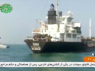 Φωτογραφία για Νέα κατάσχεση δεξαμενόπλοιου από το Ιράν