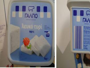 Φωτογραφία για EΦΕΤ: Ανακαλείται λευκό τυρί που διατίθεται από τα ΛΙΝΤΛ