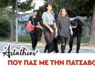 Φωτογραφία για Που πας με την πατσαβούρα; Επικό τρολάρισμα στο δρόμο και ζευγάρια να μένουν… παγωτό! -Και στην Κοζάνη.. (vid)