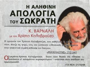Φωτογραφία για Το Σαββάτο 10 Αυγούστου 2019, στο Αρχαίο Θέατρο Οινιαδών: Η αληθινή Απολογία του Σωκράτη με τον Χ. Καλαβρούζο