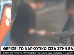 Φωτογραφία για Θερίζει το ναρκωτικό σίσα στην Ελλάδα