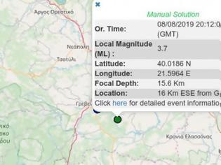 Φωτογραφία για Σεισμός 3,7 Ρίχτερ στα Γρεβενά
