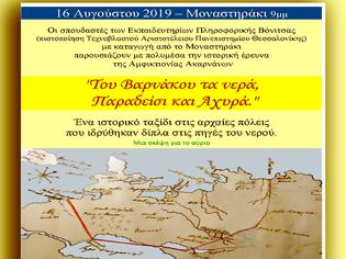 Φωτογραφία για Στις 16 Αυγούστου 2019, στο ΜΟΝΑΣΤΗΡΑΚΙ Βόνιτσας, η ΑΜΦΙΚΤΙΟΝΙΑ ΑΚΑΡΝΑΝΩΝ παρουσιάζει την ιστορική έρευνα: Του Βαρνάκου τα νερά, Παραδείσι και Αχυρά