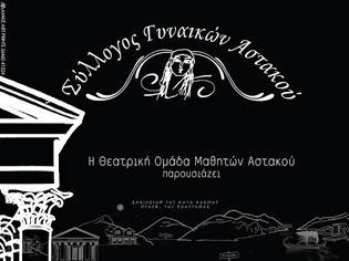Φωτογραφία για ΠΡΟΣΚΛΗΣΗ ΑΠΟ ΣΥΛΛΟΓΟ ΓΥΝΑΙΚΩΝ ΑΣΤΑΚΟΥ: Η Θεατρική Ομάδα Μαθητών Αστακού παρουσιάζει την παράσταση «Μια κωμωδία» στο Δημαρχείο στον Αστακό, την ΚΥΡΙΑΚΗ 11 Αυγούστου 2019