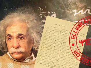 Φωτογραφία για Η ψεύτικη επιστολή του Einstein στην κόρη του για την «παγκόσμια δύναμη της αγάπης»