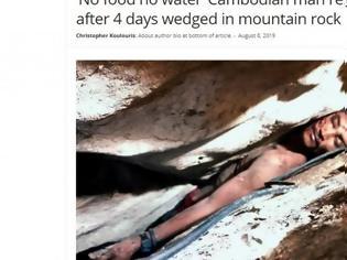 Φωτογραφία για Πήγε να πιάσει τον φακό του και σφήνωσε ανάμεσα από τα βράχια για 4 μέρες (pics)