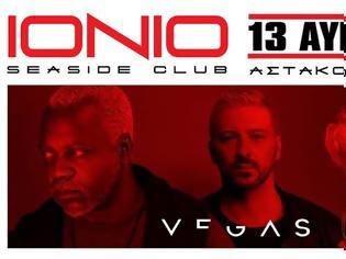 Φωτογραφία για Οι Vegas αύριο Τρίτη στο ΙΟΝΙΟ στον ΑΣΤΑΚΟ