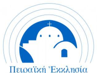 Φωτογραφία για Η πυρκαϊά στον Υμηττό κατέστρεψε τις εγκαταστάσεις του ραδιοφώνου της Πειραϊκής Εκκλησίας