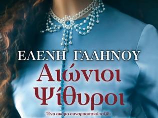 Φωτογραφία για ΜΥΣΤΙΚΗ ΔΙΑΘΗΚΗ και ΑΙΩΝΙΟΙ ΨΙΘΥΡΟΙ: Δύο καταπληκτικά βιβλία της Ελένης Γαληνού!