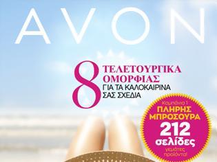 Φωτογραφία για AVON: Κ 1 e-Κατάλογοι με Καταπληκτικές προσφορές, Video και Συμβουλές έως 30.08.19