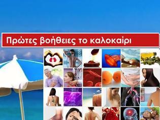 Φωτογραφία για Πρώτες Βοήθειες το καλοκαίρι, ΔΩΡΕΑΝ το e-βιβλίο του medlabnews.gr iatrikanea