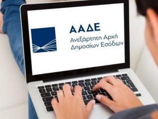 Φωτογραφία για ΑΑΔΕ: Διακοπή λειτουργίας εφαρμογής Ε9
